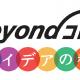 #1 Beyond コロナ アイデアの種