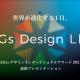 SDGs Design International Awards 授賞式  オンライン開催